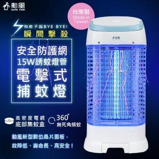 【勳風】15W誘蚊燈管電擊式捕蚊燈 HF-8615 最新款(外殼螢光誘捕)