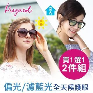【MEGASOL】寶麗萊UV400偏光明星大牌同款女款摺疊便攜太陽眼鏡墨鏡(9217Z摺疊+1多選-超值兩件組)