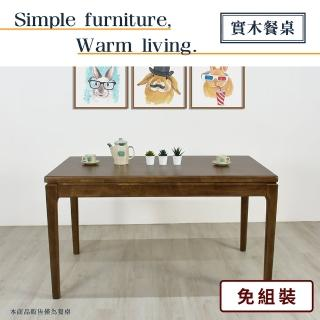 【IHouse】波利 全實木柚木4尺餐桌
