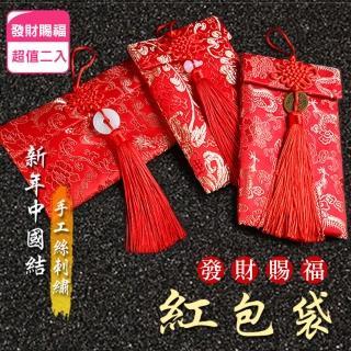新年中國結手工絲刺繡發財賜福紅包袋(超值2入)