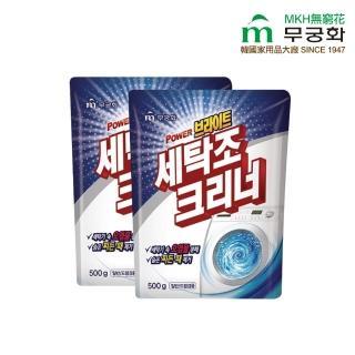 【MKH 無窮花】洗衣槽專用強效清潔劑500gx2入(除臭 除菌 去汙 除黴)
