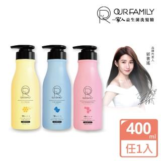 【一家人】益生菌控油/抗屑/護色洗髮精 400ml(雙重控油/頭皮淨化/光采髮色)