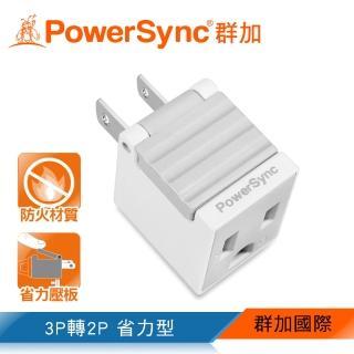 【PowerSync 群加】3P轉2P省力型電源轉接頭/白色(TYAB9)