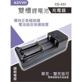 【KINYO】雙槽可充多款鋰電池充電器(鋰電池充電器)