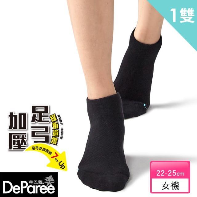 【蒂巴蕾】足弓加壓機能緩衝避震運動襪-素色M(黑色1入)/