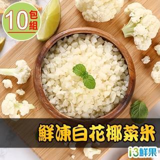 【愛上鮮果】鮮凍白花椰菜米10盒(250g±10%/包)