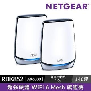 【NETGEAR】NETGEAR Orbi AX6000 三頻 WiFi 6 Mesh 延伸系統路由器+衛星RBK852(新世代Mesh覆蓋50%UP)