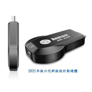【DW 達微科技】高清款6th-Auto 六代Anycast全自動免切換無線影音HDMI鏡像器(送4大好禮)