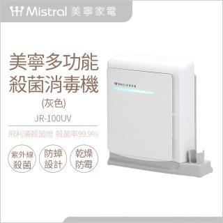 【Mistral 美寧】多功能UV殺菌消毒機(贈:桌上型HEPA清淨機)