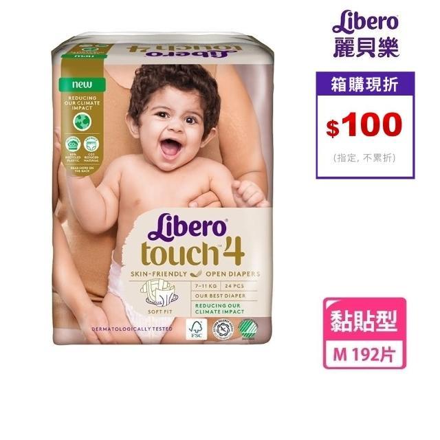 【麗貝樂】Touch嬰兒紙尿褲4號(M-24片x8包)/