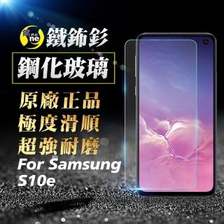 【o-one㊣鐵鈽釤】Samsung S10e 半版9H日本旭硝子超高清鋼化玻璃保護貼(極度好貼 超高清耐磨)