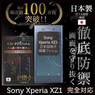 【INGENI徹底防禦】Sony Xperia XZ1 日本製玻璃保護貼 全滿版(保護貼 玻璃貼 保護膜 鋼化膜)