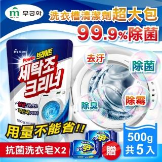 【MKH 無窮花】洗衣槽專用強效清潔劑500gx5入除臭除菌去汙除黴(贈99.9%抗菌洗衣皂2入)