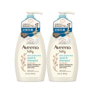 【Aveeno 艾惟諾】嬰兒燕麥沐浴洗髮露2入組(354mlx2_嬰兒沐浴)