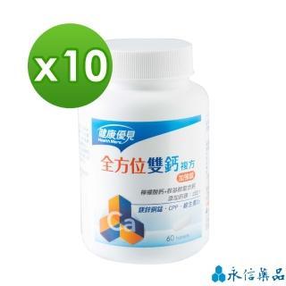 【永信藥品】健康優見雙效鈣鎂2:1強效錠60錠x10瓶(檸檬酸鈣+胺基酸螯合鈣添加)