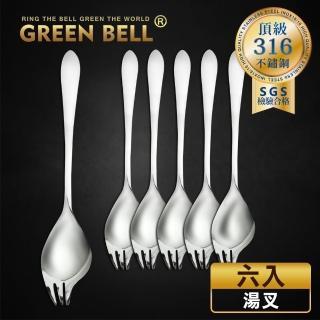 【GREEN BELL 綠貝】頂級316不鏽鋼叉匙/湯叉(6入)