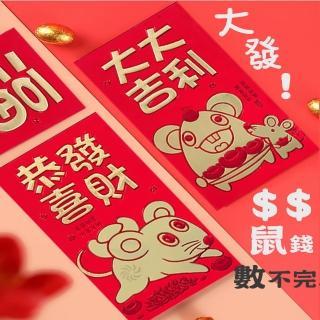 錢財 鼠不完過年必備新年旺來鼠紅包Z009-6組(紅包/文創/禮物/鼠年禮品)