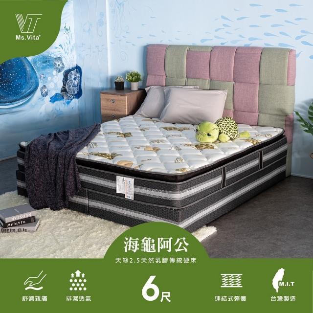 【維塔小姐Ms.Vita】海龜阿公-環保天絲2.5CM天然乳膠3.0傳統硬床-雙人加大6尺/