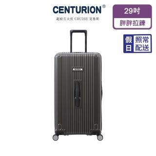 【CENTURION 百夫長】CRUISE克魯斯系列29吋胖胖行李箱-P44巴拉克.歐巴馬(胖胖箱/運動箱)