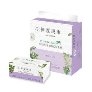 【Superpure 極度純柔】3層抽取式花紋衛生紙100抽48包/箱X2