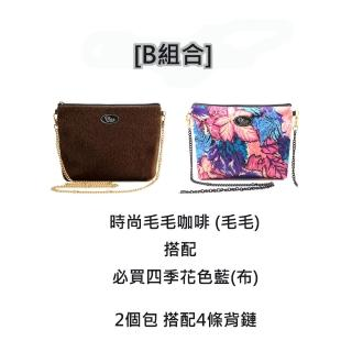 【Bliss BKK】泰國必買BKK包  熱賣款大組合(2個包搭配4款肩背帶)
