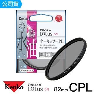【Kenko】82mm PRO1D Lotus 撥水撥油 CPL偏光鏡(總代理公司貨)