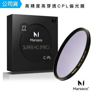 【Marsace】馬小路 SHG 77mm 高穿透高精度頂級 CPL偏光鏡(總代理公司貨)