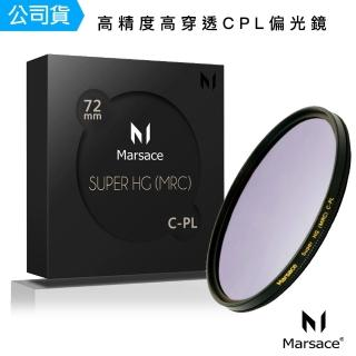 【Marsace】馬小路 SHG 72mm 高穿透高精度頂級 CPL偏光鏡(總代理公司貨)