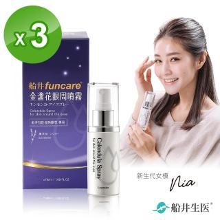 【funcare 船井生醫】金盞花眼周噴霧x3盒(快速)
