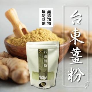 【SunFood 太禓食品】嚴選台東太麻里純正老薑粉(100克/包)