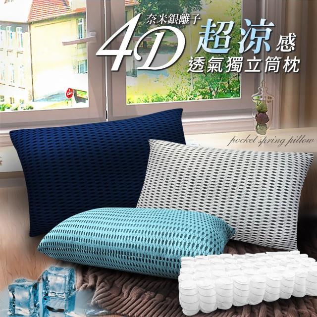 【三浦太郎】台灣精製。4D透氣銀離子抑菌獨立筒枕頭/顏色隨機(獨立筒枕/3D透氣枕/超涼/酷涼-型錄)/