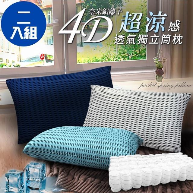 【三浦太郎】台灣精製。4D透氣銀離子抑菌獨立筒枕頭/顏色隨機/二入組(獨立筒枕/3D透氣枕/超涼/酷涼-型錄)/