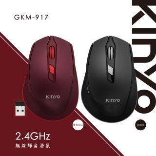 【KINYO】2.4G Hz無線靜音滑鼠(GKM-917)