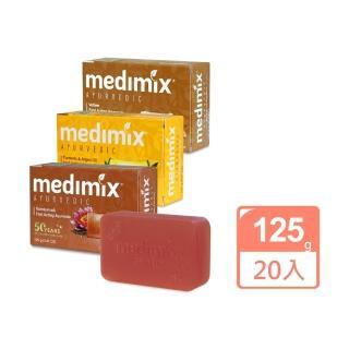 【Medimix】印度全新包裝版皇室藥草浴美肌皂125g(20入)