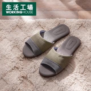 【生活工場】極簡拼接竹炭乳膠拖鞋 綠灰