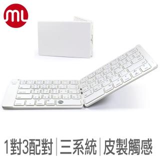 【morelife】1對3藍牙折疊式鍵盤-簡約白(WKB-2376M)