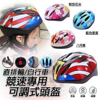 【TAS極限運動】兒童專用 自行車S-M碼 可調式安全帽(自行車 兒童  騎行 可調式 輪滑 自行車 滑板直排輪)