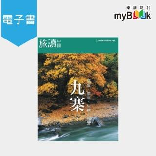 【myBook】九寨馬幫單車生態露營(電子書)