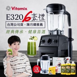 【Vita-Mix ★送7好禮★】全食物調理機E320全配雙杯組-黑(陳月卿推薦 官方公司貨)