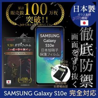 【INGENI徹底防禦】Samsung Galaxy S10e 日本製玻璃保護貼 非滿版(保護貼 玻璃貼 保護膜 鋼化膜)