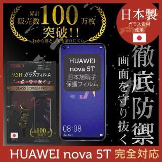 【INGENI徹底防禦】HUAWEI nova 5T 日本製玻璃保護貼 全滿版(保護貼 玻璃貼 保護膜 鋼化膜)