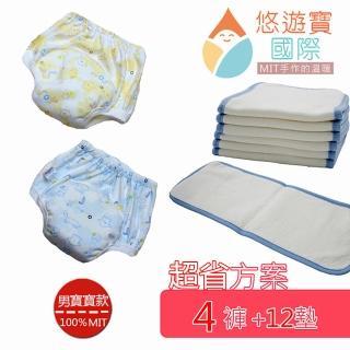 【悠遊寶國際】台灣精製-環保布尿布/超省組(男寶寶 4外褲+12尿墊)