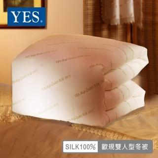 【YES】純天然 100%AA級蠶絲冬被 歐規豪華雙人型(6×8尺 淨重5.5台斤)(天然純蠶絲領導品牌)