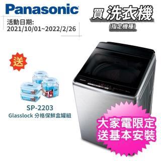 【Panasonic 國際牌】17公斤變頻直立式洗衣機(NAV170GBS/NA-V170GBS)