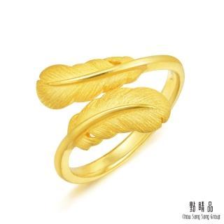【點睛品】愛情密語 羽毛黃金戒指_計價黃金