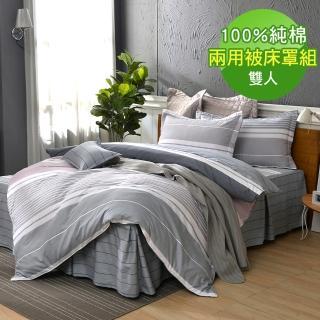 【PJ】精梳棉五件式兩用被床罩組 時尚藍調(雙人)