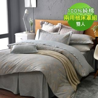 【PJ】精梳棉五件式兩用被床罩組 秋風之森(雙人)