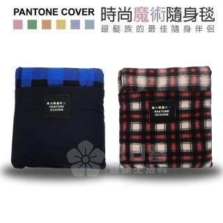 【PANTONE COVER】時尚魔術隨身毯