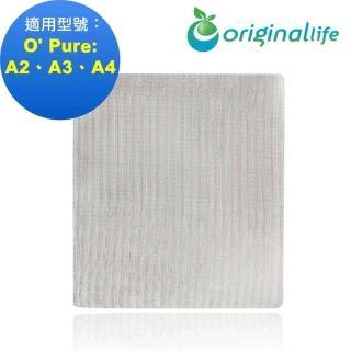 【OriginalLife】空氣清淨機濾網 適用OPure:A2、A3、A4(濾芯 濾網)