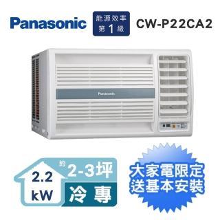 【回函贈★Panasonic 國際牌】2-3坪右吹變頻冷專窗型冷氣(CW-P22CA2)